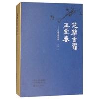 芝兰香霭玉堂春:芦荻书画小品(精装)