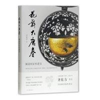 花舞大唐春:解读何家村遗宝(精装)