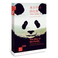 新知文库100·来自中国的礼物:大熊猫与人类相遇的100年