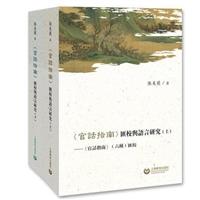 《官话指南》汇校与语言研究(套装上、下册)