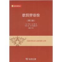威科法律译丛:欧洲劳动法(第三册)