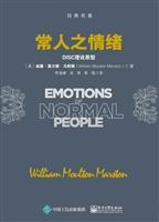 常人之情绪:DISC理论原型