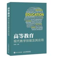 高等教育:现代教学技能及其应用