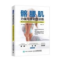髂腰肌力量与柔韧性训练:矫正体态和预防损伤的动作练习与方案设计