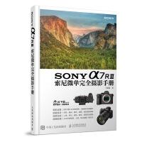 SONY a7RIII索尼微单完全摄影手册