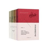 华夏传统政治文明书系(全四册)