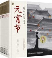大师绘—水墨中国节(全9册)