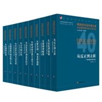 教育现代化的中国之路·纪念教育改革开放40年丛书(套装10册)