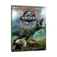 环球大电影剧照故事书:侏罗纪世界2