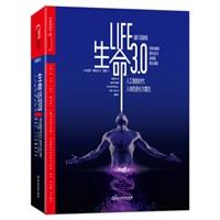 生命3.0:人工智能时代人类的进化与重生