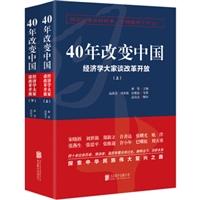 40年改变中国:经济学大家谈改革开放(套装共2册)