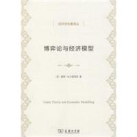 经济学名著译丛:博弈论与经济模型