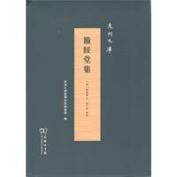 泉州文库:籀经堂集(精装)