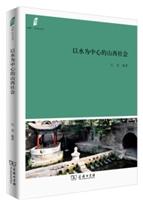 田野·社会丛书:以水为中心的山西社会
