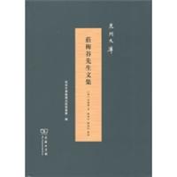 泉州文库:庄梅谷先生文集(精装)