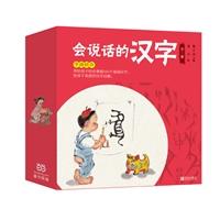 会说话的汉字(精装3册)