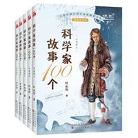 科学家故事100个(套装共5册)注音版