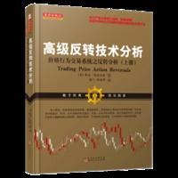 高级反转技术分析:价格行为交易系统之反转分析(上册)