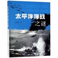 太平洋海战之谜