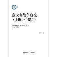 意大利战争研究(1494~1559)