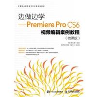 边做边学——Premiere Pro CS6视频编辑案例教程(微课版)