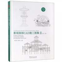 景观细部CAD施工图集(Ⅱ第2版)(精装)