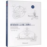 景观细部CAD施工图集(Ⅰ第2版)(精装)
