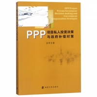 PPP项目私人投资决策与政府补偿对策