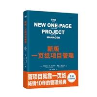 新版一页纸项目管理(精装)
