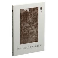 朵云文库·学术经典:中国画学源流之概观