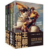 王朝物语(套装全四册)