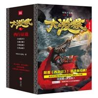 大泼猴(下):西行证道(全4册)