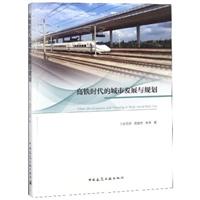 高铁时代的城市发展与规划