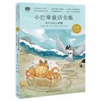 心阅读文丛·小巴掌童话全集:爱写诗的小螃蟹