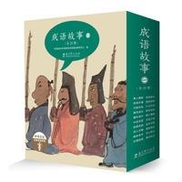 成语故事(第1辑)(全20册)