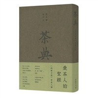 茶典:《四库全书》茶书八种