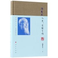 大师话人生丛书·冯友兰:人生,觉解了吗(精装)