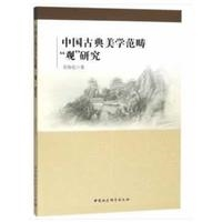 """中国古典美学范畴""""观""""研究"""