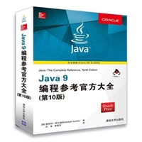 Java 9编程参考官方大全(第10版)
