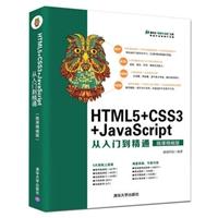 HTML5+CSS3+JavaScript从入门到精通(微课精编版)(视频大讲堂系列)