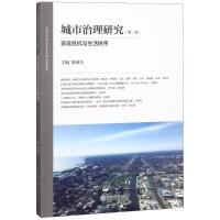 城市治理研究(第3卷)