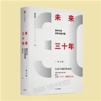 未来三十年:新时代的改革关键问题(修订版)