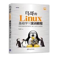 鸟哥的Linux基础学习实训教程