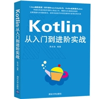 Kotlin从入门到进阶实战