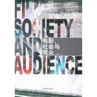 电影、社会与观众