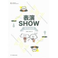 表演SHOW—发声与台词