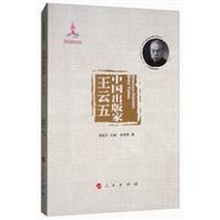 中国出版家·王云五