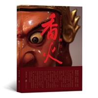 香 火:闽南文化札记