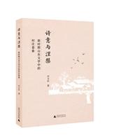 诗意与涅槃——新时期山东文学中的村庄意象