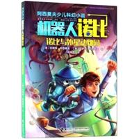 阿西莫夫少儿科幻小说·机器人诺比:诺比与外星动物园